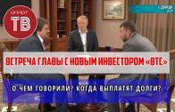 Встреча Главы ДНР с новым инвестором ЗАО «Внешторгсервис»