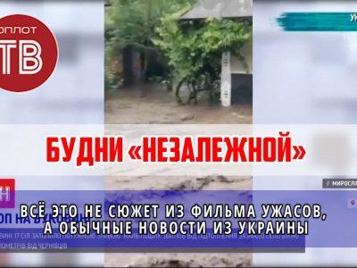Взорвавшийся дом / потоп на западной Украине / 40 утонувших на водоемах за три дня