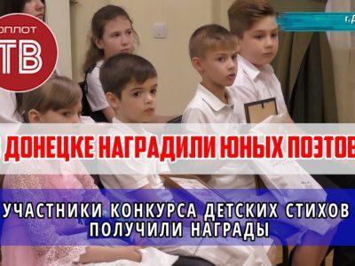 ✅ Юные поэты ДНР получили награды