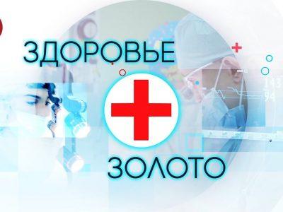 «Здоровье Золото». Что нужно знать о донорстве крови?