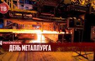 День металлурга. Спецрепортаж