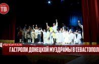 Гастроли Донецкой муздрамы в Севастополе. Спецрепортаж