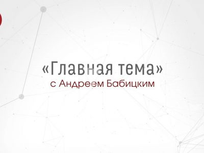 «Главная тема» с Андреем Бабицким. Эфир от 11.07.21