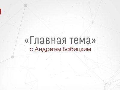 «Главная тема» с Андреем Бабицким. Форум «Россия — Донбасс: единство приоритетов» и жалоба в ЕСПЧ на Украину