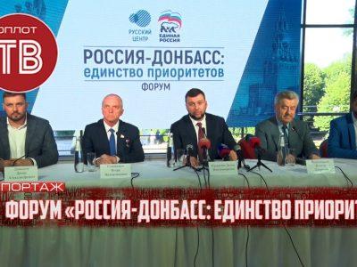 Как прошел форум «Россия-Донбасс: единство приоритетов»? Спецрепортаж