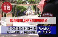 Полиция ДНР напоминает