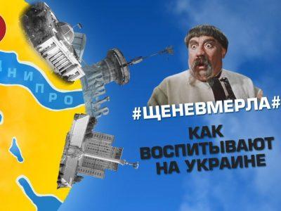 #Щеневмерла# Как воспитывают на Украине. 28.07.2021