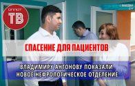 В Макеевке открылось нефрологическое отделение