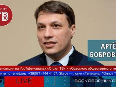 Воскобойников LIVE. Девиантное поведение властей Украины: неофашизм, коррупция, торговля страной