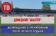 Донецкий «Шахтёр» вернулся к тренировкам