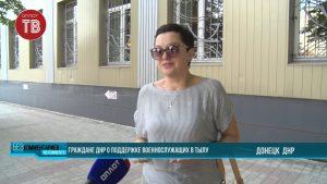 Граждане ДНР о поддержке военнослужащих в тылу