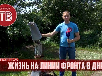 Как живут люди на линии фронта в Донбассе? Спецрепортаж