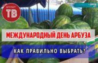 Международный день арбуза