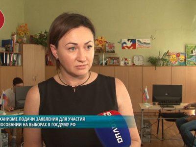 О механизме подачи заявления для участия в голосовании на выборах в Госдуму РФ. Комментарий дня