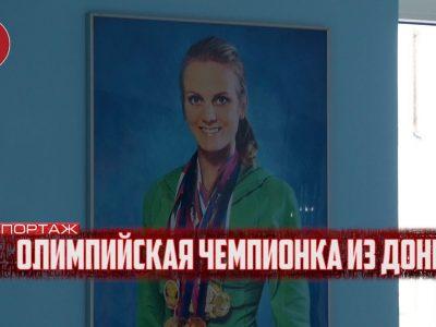 Олимпийская чемпионка из Донецка. Спецрепортаж