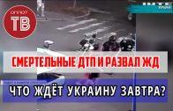 Украина погружается в пучину беспредела