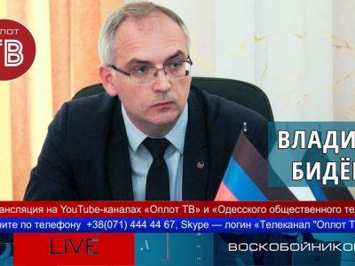 Воскобойников LIVE. Собирание русских земель: путь воссоединения Донбасса с Россией