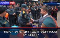 40 семей сотрудников МЧС ДНР получили ключи от квартир