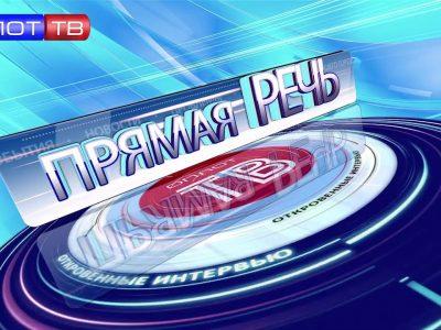 Александр Мальков. «Прямая речь»