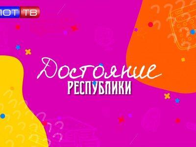 «Достояние Республики». Полина Сорочан и Павел Янн . 04.09.2021
