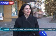 Граждане ДНР о едином таможенном пространстве ДНР и ЛНР