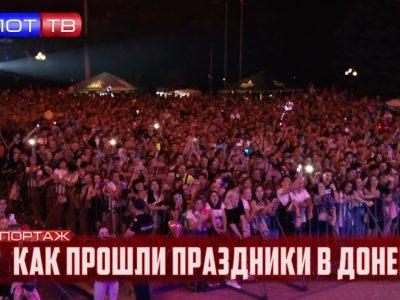 Как прошел День города и День шахтёра в Донецке. Спецрепортаж