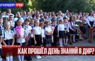 Как прошёл День знаний в ДНР? Cпецрепортаж