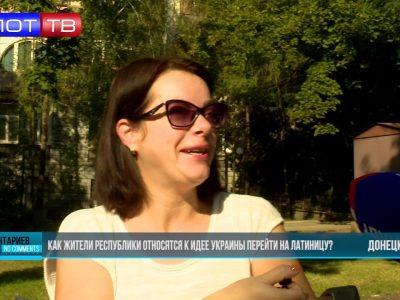Как жители Республики относятся к идее Украины перейти на латиницу?