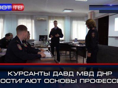 Курсанты Донецкой академии внутренних дел постигают основы профессии