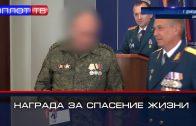Награждение сотрудника МГБ ДНР