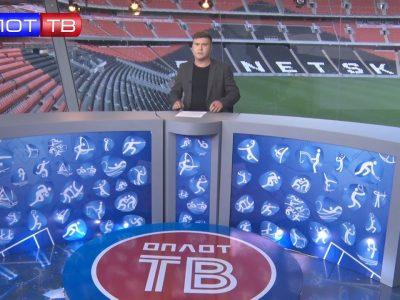 Новости спорта на Оплот ТВ. 21.09.2021