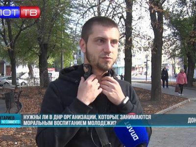 Нужны ли в ДНР организации, которые занимаются моральным воспитанием молодёжи?