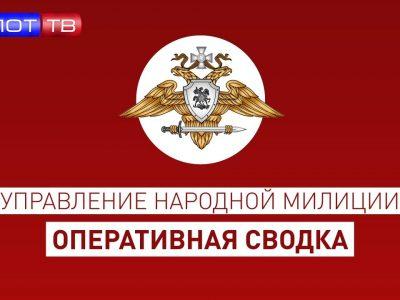 Оперативная сводка на 15.30 по состоянию на 3 сентября