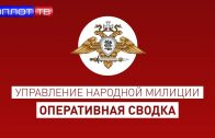 Оперативная сводка на 16.30 по состоянию на 6 сентября