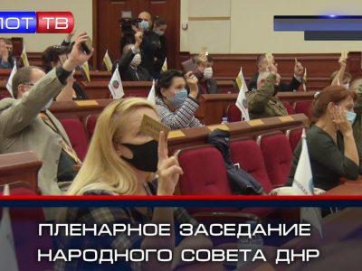 Пленарное заседание осенней сессии Народного Совета ДНР