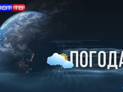 Погода в Республике на 25.09.21