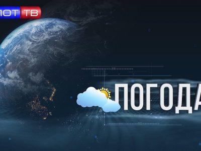 Погода в России на 25.09.21