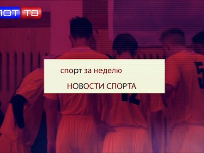 ПРЕМЬЕРА. Новости спорта на Оплот ТВ