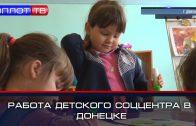 Работа детского социального центра в Донецке
