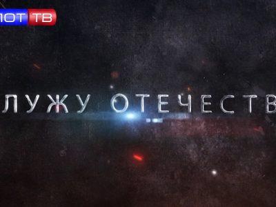 ⚡️ «Служу Отечеству» на Оплот ТВ!