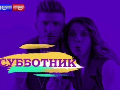 «Субботник». 04.09.2021