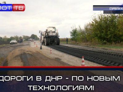 Впервые в ДНР: ремонт дороги по новой технологии