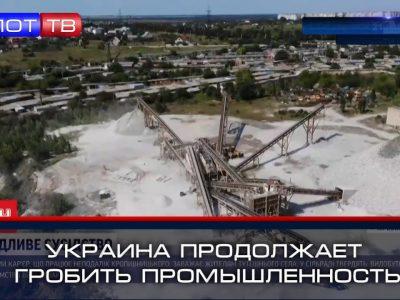 Закрытие Одесского припортового завода, разваливающийся «Большевик»