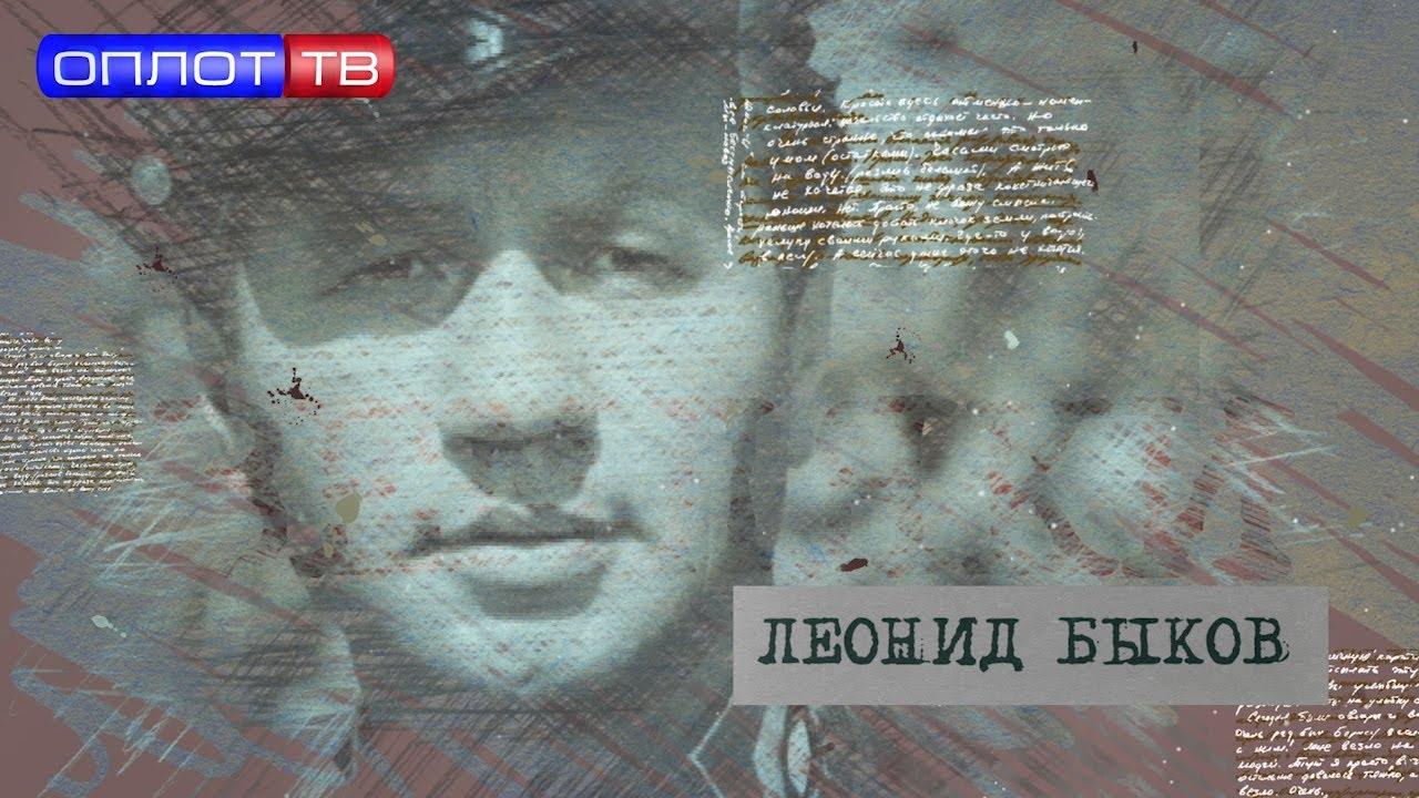 Земляки. Леонид Быков