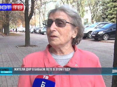 Жители ДНР о бабьем лете в этом году