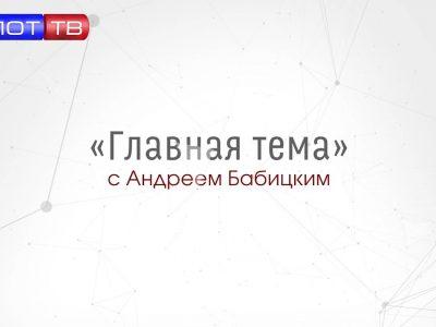 «Главная тема» с Андреем Бабицким. Вероятность военного конфликта между Россией и Украиной