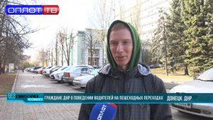 Граждане ДНР о поведении водителей на пешеходных переходах