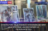 Открытие выставки произведений искусства «Аллегория и реальность»