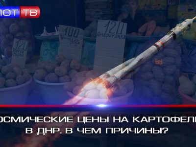 Полёт на орбиту, картофельные цены, первые дембеля в ДНР: Главное за неделю 09.10.2021