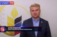 Поздравление с Днём работников сельского хозяйства Артёма Крамаренко. Комментарий дня